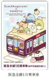 『すみっコぐらし』阪急電鉄とコラボスタート! 装飾列車「すみっコぐらし号」や限定グッズなど♪