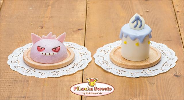 ポケモンカフェに新作ムースケーキ登場♪ ゲンガーやヒトモシが仲間入り♪