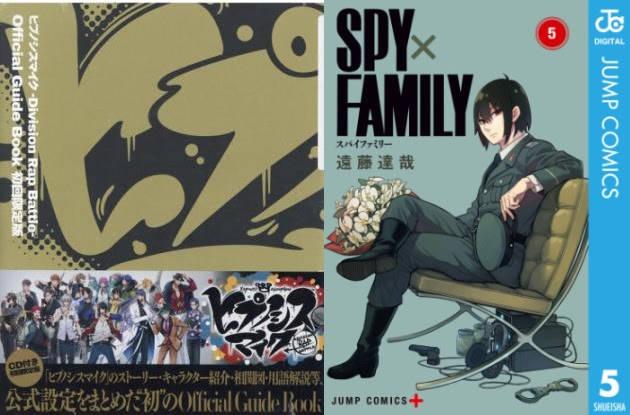 『ヒロアカ』を抜いて『SPY×FAMILY』が第1位に!『ヒプマイ』ガイドブックも【書店ランキング】