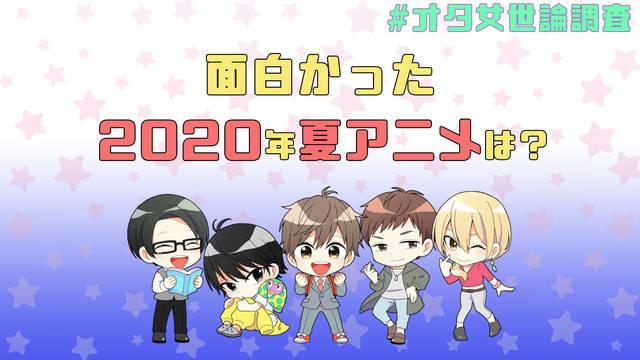 【アンケート】2020年夏アニメ、どれが面白かった? 『リゼロ』『SAO』『炎炎ノ消防隊』etc...#オタ女世論調査