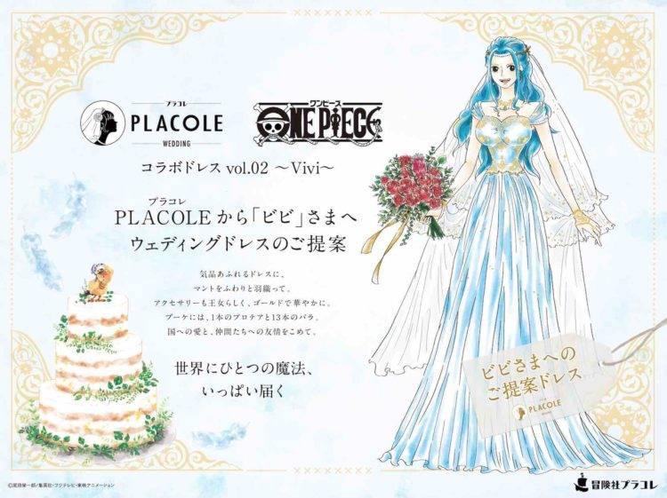 『ONE PIECE』コラボドレス企画♪ 第二弾はアラバスタ王国・王女ビビ♪