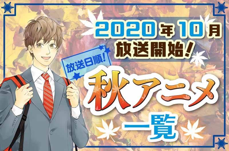 2020秋アニメ一覧! 10月開始アニメ最新まとめ【放送日順】