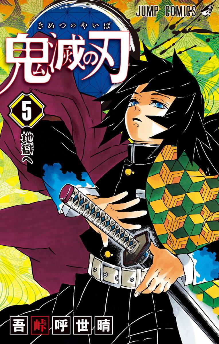 第1位は冨岡義勇!『鬼滅の刃』 弟子入りしたい「柱」ランキングが発表!