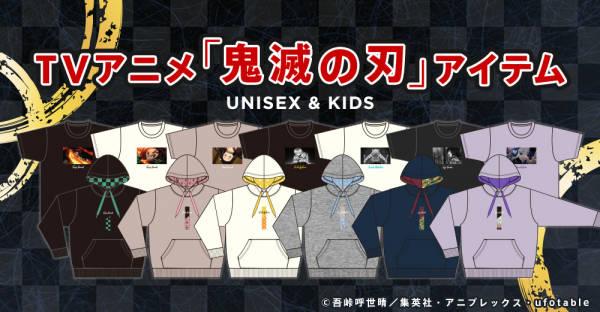 『鬼滅の刃』が「ジーンズメイト」とコラボ! 人気キャラモチーフのTシャツ&パーカー