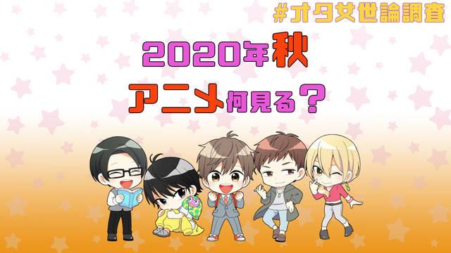 【アンケート】2020年 秋アニメなにみる?『ハイキュー!!』『呪術廻戦』『ヒプマイ』etc.#オタ女世論調査
