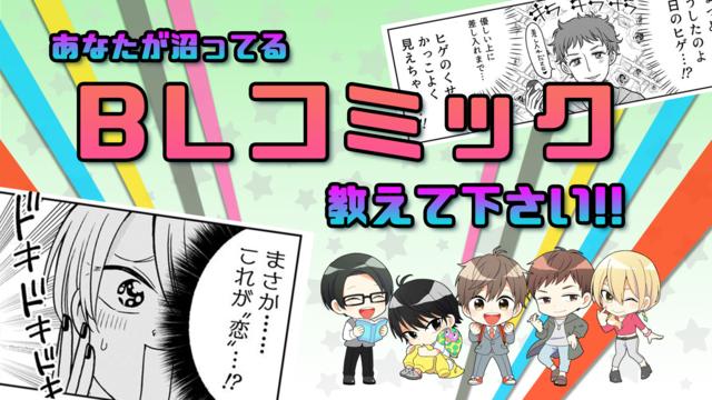 【緊急調査!】あなたが沼ってるBL(ボーイズラブ)コミック教えて下さい!!