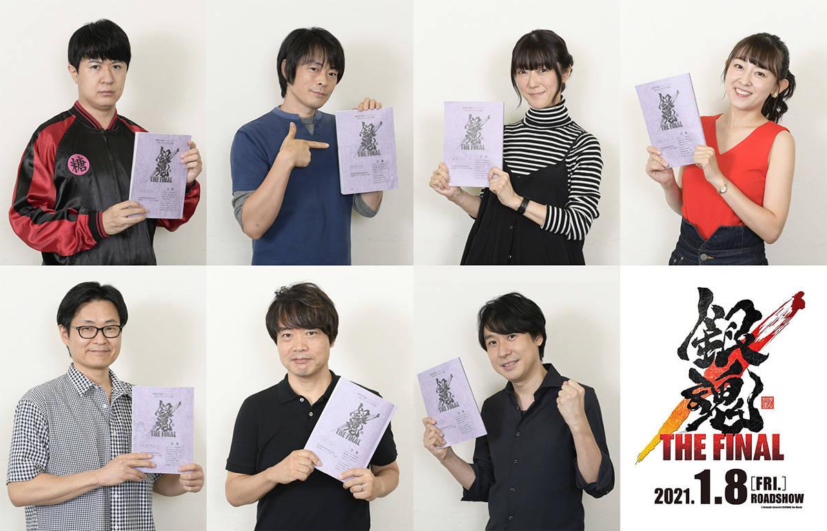 映画『銀魂 THE FINAL』アフレコが終了! 杉田智和、阪口大助らのアフレコ直撃コメント到着