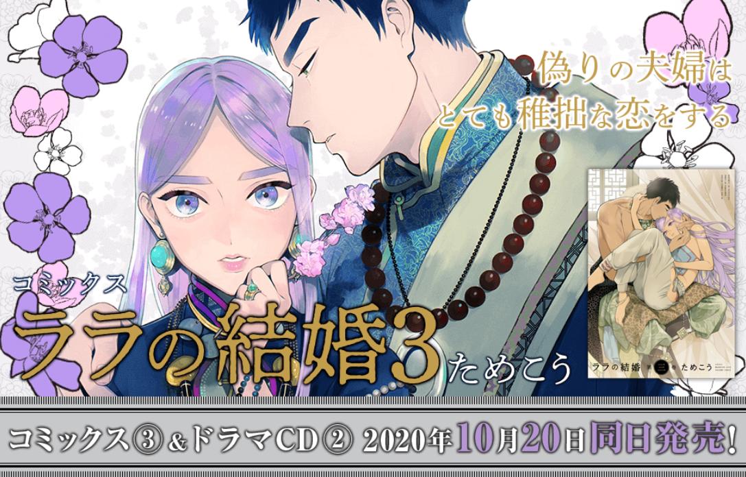 斉藤壮馬&江口拓也出演! 『ララの結婚』最新3巻&ドラマCD発売間近!