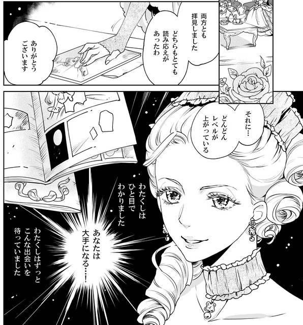 違和感なさすぎ!フランス王妃は同人作家?SNSで話題の漫画に「発想が天才」「貴婦人の嗜みか…」