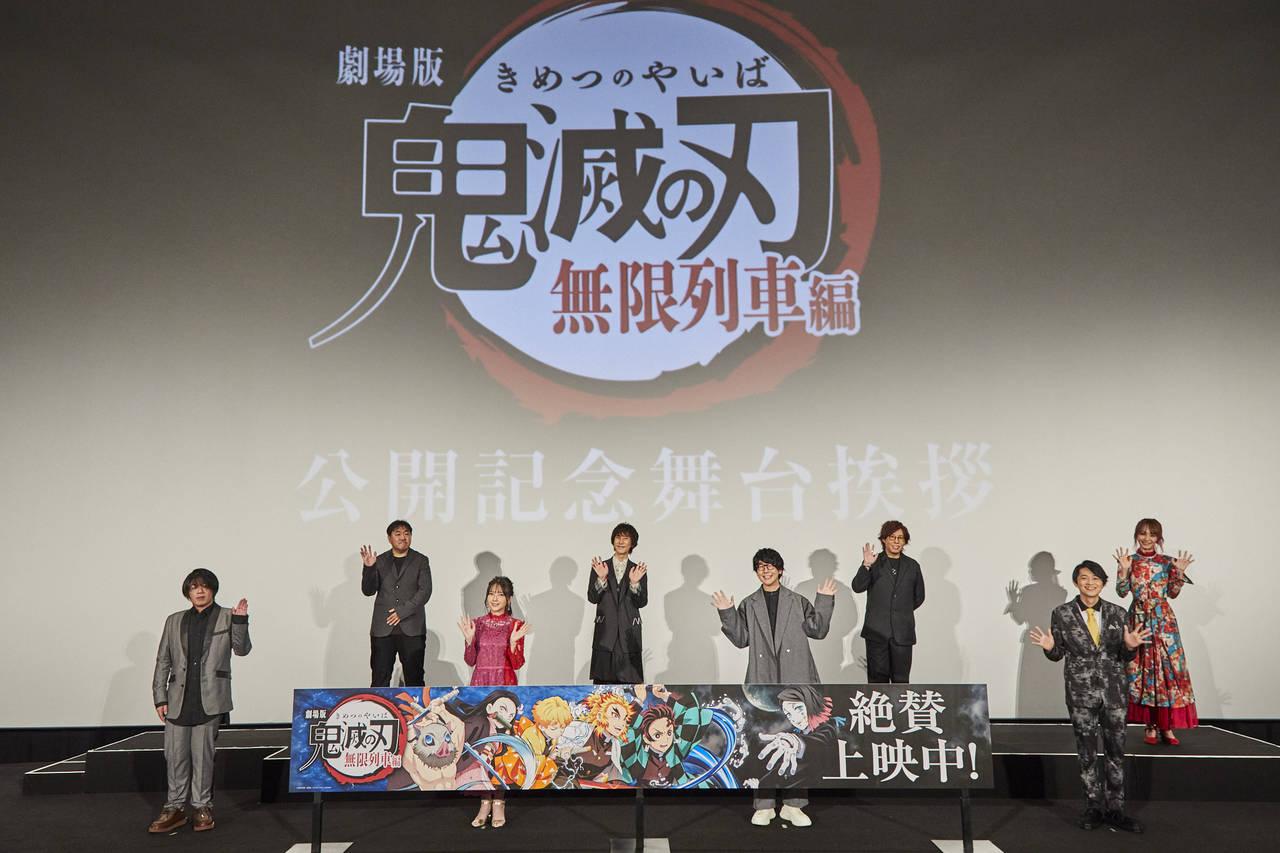 『劇場版「鬼滅の刃」無限列車編』公開記念舞台挨拶! 花江夏樹、下野紘、日野聡、LiSAら登壇