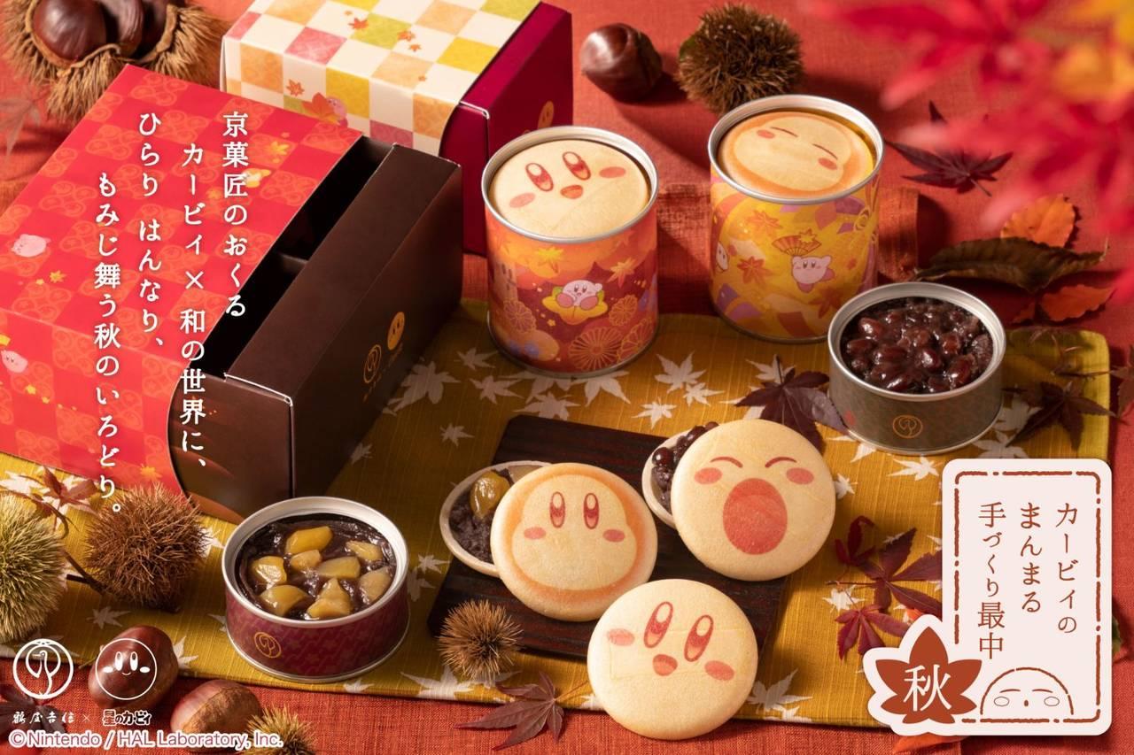 『星のカービィ』が京都「鶴屋吉信」とコラボ! 秋味もなか期間&数量限定発売♪
