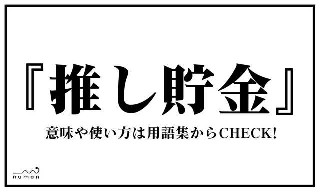 推し貯金(おしちょきん)