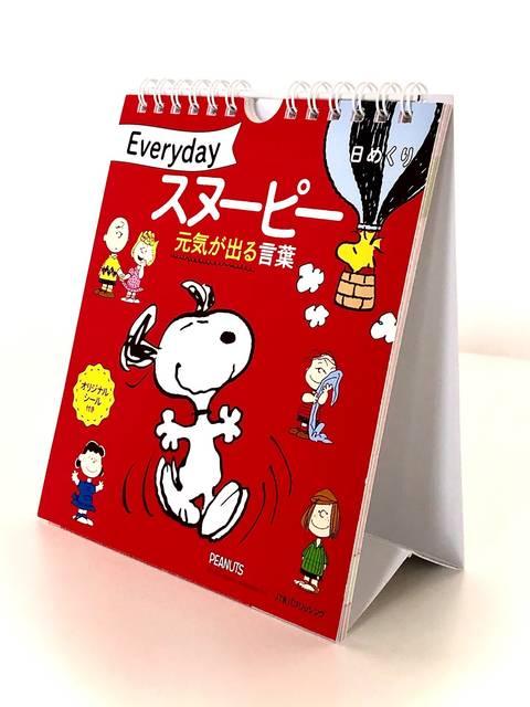 『スヌーピー』日めくりカレンダー発売! 心に刺さる名言で、毎日楽しく♪