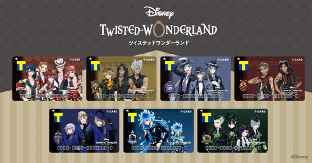 『ツイステッドワンダーランド』のTカードが登場!各寮イメージのスライドカードケースも