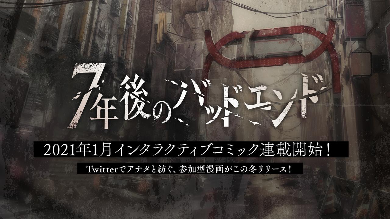 島﨑信長、松岡禎丞出演! 7つの大罪をモチーフにした新規プロジェクト『7年後のバッドエンド』始動!