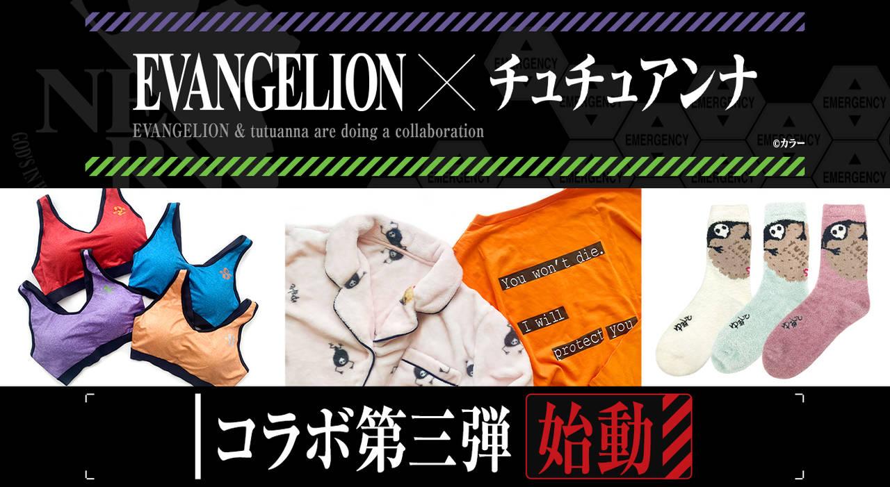 『エヴァンゲリオン』×「チュチュアンナ」機体から―のスポーツブラ、靴下、パジャマセットなど