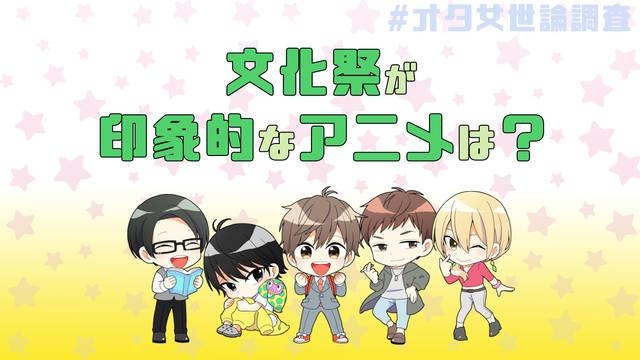 【アンケート】文化祭が印象的なアニメは?『ヒロアカ』『涼宮ハルヒ』『フルバ』etc.#オタ女世論調査