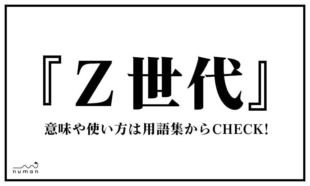Z世代(ぜっとせだい)
