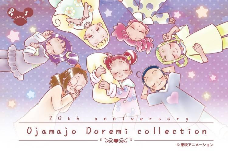『おジャ魔女どれみ』パジャマ姿でおやすみ♡公式描き下ろしグッズが販売決定!