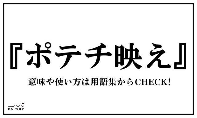 ポテチ映え(ぽてちばえ)