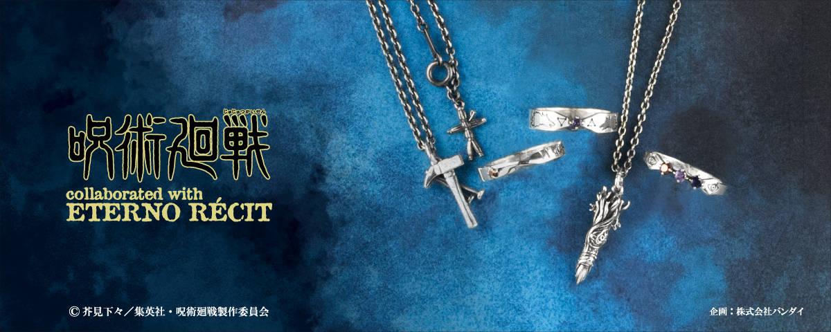 『呪術廻戦』本格アクセサリーシリーズが発売! 虎杖、伏黒、五条らイメージのネックレス&リング♪