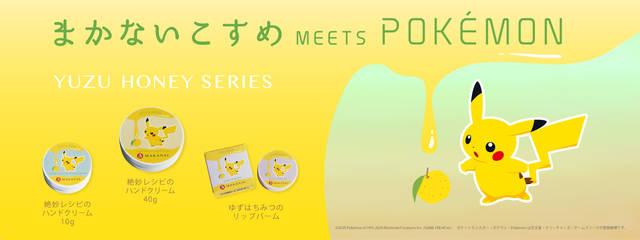 『ポケモン』和コスメとコラボ♪ ピカチュウデザインのハンドクリーム&リップバーム♪