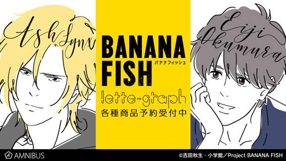 『BANANA FISH』オシャレな新作グッズ登場! アクリルスタンドやTシャツ、ジップパーカーも♪