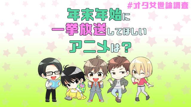 【アンケート】年末年始に一挙放送してほしいアニメは?  『鬼滅の刃』『夏目友人帳』『銀魂』etc.#オタ女世論調査