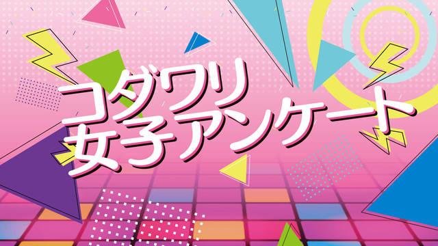 【電ファミ×numan】豪華プレゼントが抽選であたるこだわり女子アンケート実施中!!