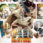 『Dr.STONE』新キャスト発表! 小野賢章、中島ヨシキらのコメントも到着♪