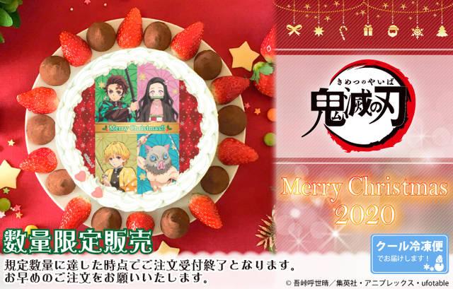『鬼滅の刃』クリスマスケーキ発売決定!   竈門炭治郎、煉獄杏寿郎ら全33デザイン♪