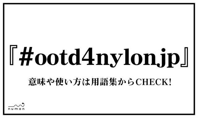 #ootd4nylonjp(あうとふぃっとおぶざでいおぶふぉあないろんじゃぱん)