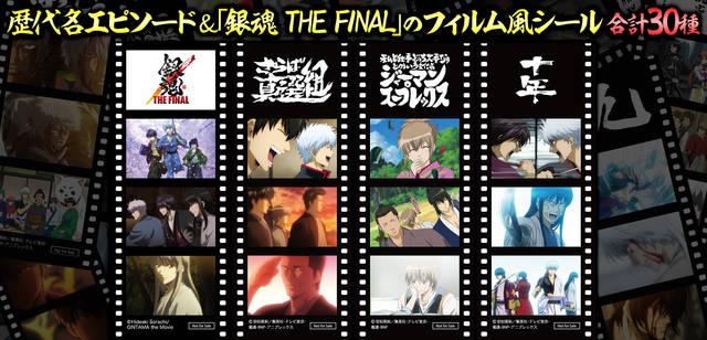 『銀魂 THE FINAL』入場者プレゼントはフィルム風シール30種類! 新規カットも解禁に!