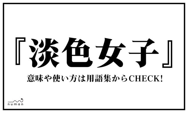 淡色女子(あわいろじょし/たんしょくじょし)