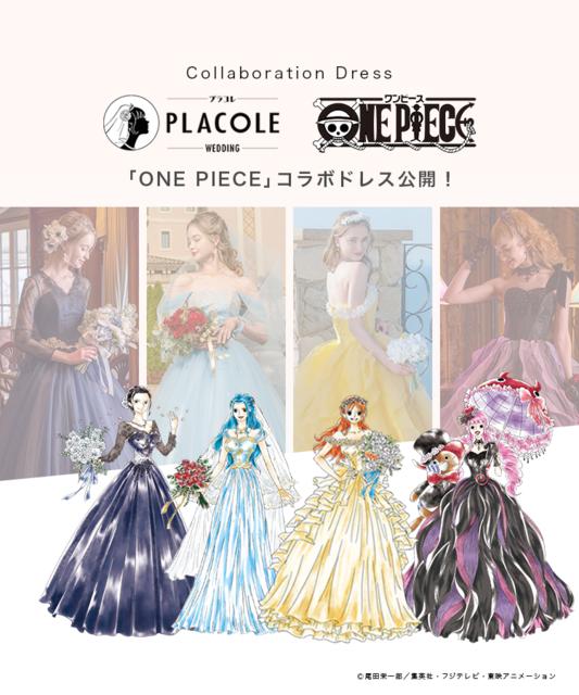 『ONE PIECE』ウェディングドレス発売決定! ナミ、ビビ、ペローナ、ロビンをイメージ♪