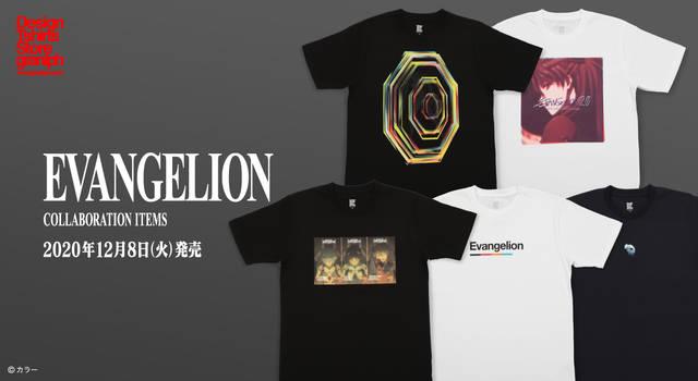 『ヱヴァンゲリヲン新劇場版』×「グラニフ」 初号機や第4使徒デザインのTシャツ♪