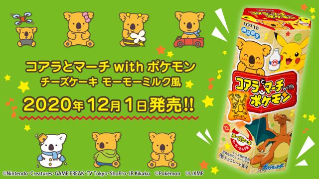 『ポケモン』×「コアラのマーチ」 可愛い絵柄が96種類♪ モーモーミルク風なチーズケーキ味