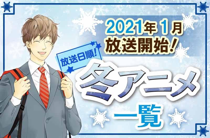 2021年冬アニメ最新まとめ!1月開始アニメ一覧【放送日順】