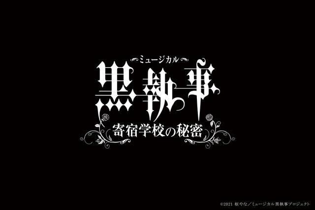 ミュージカル『黒執事』新作公演決定! セバスチャンは立石俊樹、シエルは小西詠斗!