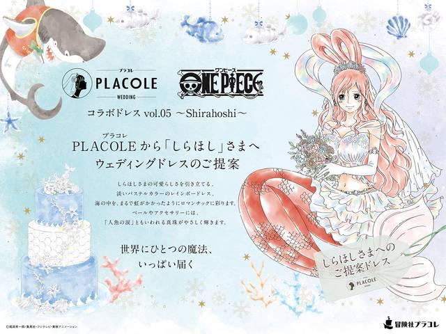 『ONE PIECE』ウェディングドレス第5弾は「しらほし」♪ 真珠&パステルカラーが可愛い♪