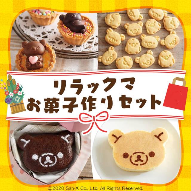 『リラックマ』スイーツ作り年末限定セット登場! クッキーサンドアイスやケーキを作ろう♪