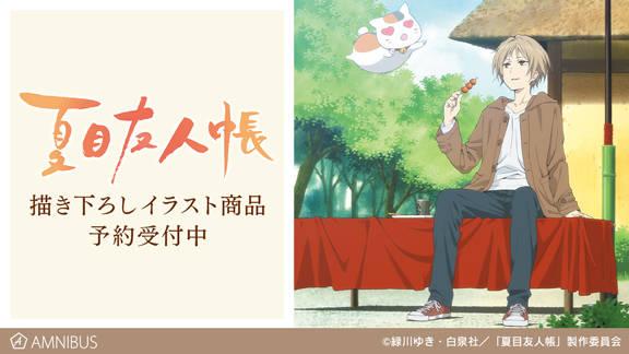 紅葉狩りニャンコ先生が可愛い♪ 『夏目友人帳』描き下ろしイラストグッズ登場! ブランケットやマグカップなど