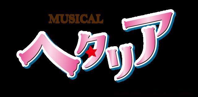 ミュージカル『ヘタリア』新作公演決定!2021年12月 東京・大阪 2都市にて上演