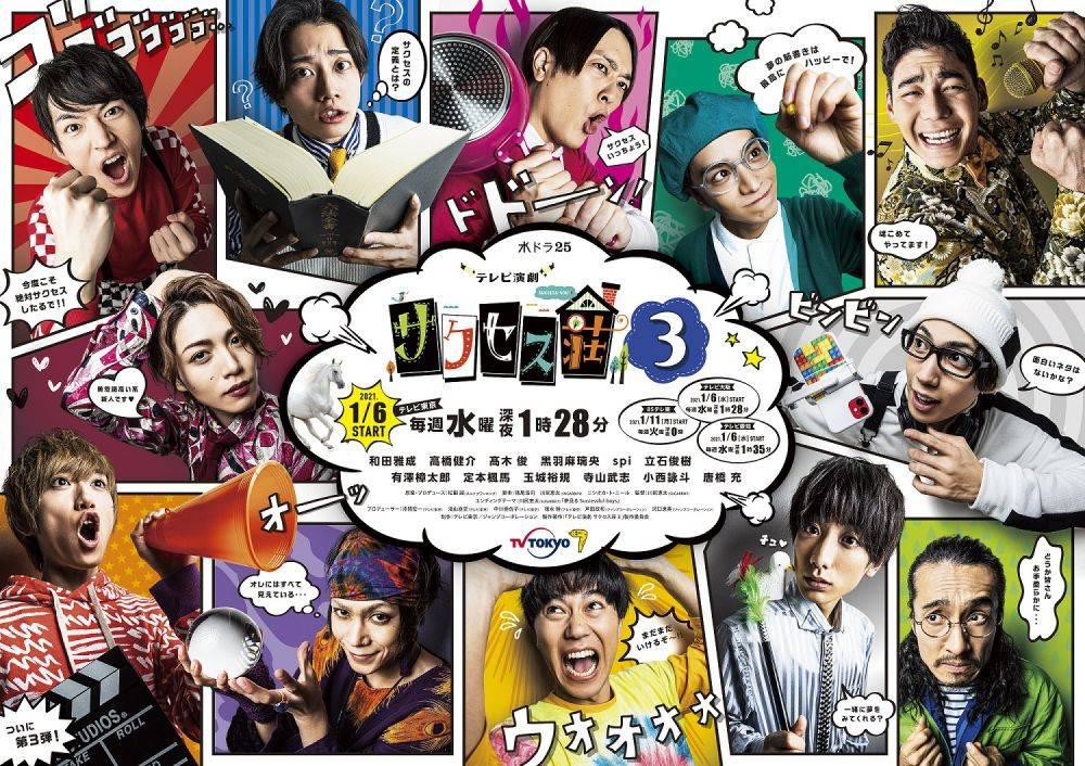 『サクセス荘3』のナレーションは津田健次郎! ポスタービジュアルと番組映像も公開♪