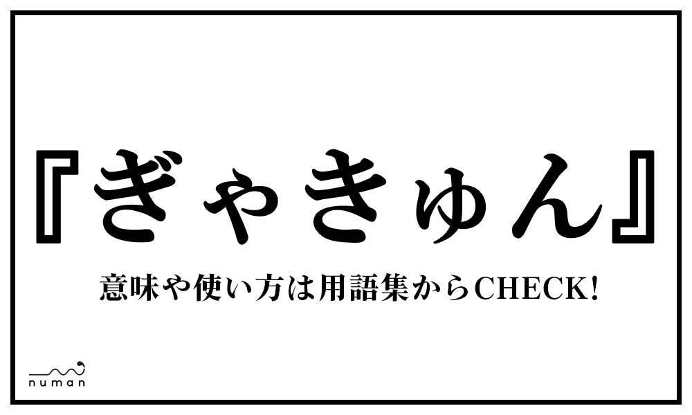 ぎゃきゅん(ぎゃきゅん)