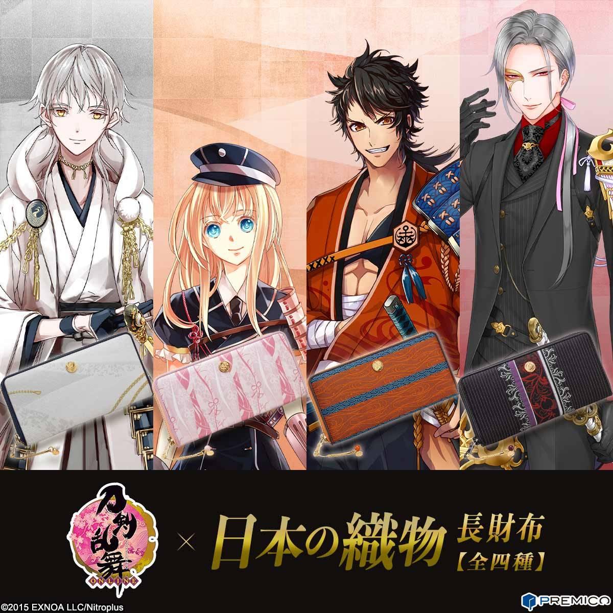 『刀剣乱舞』が日本の伝統織物とコラボ! 鶴丸国永、乱藤四郎、大般若長光、陸奥守吉行モチーフの長財布
