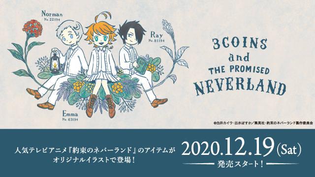 『約束のネバーランド』×「3COINS」♪ エコバッグや小物入れ、リトルバーニーポーチなど♪