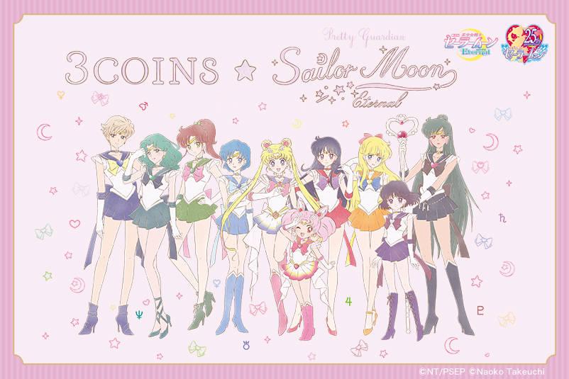 『美少女戦士セーラームーンEternal』が「3COINS」とコラボ! キッチングッズからコスメまで♪