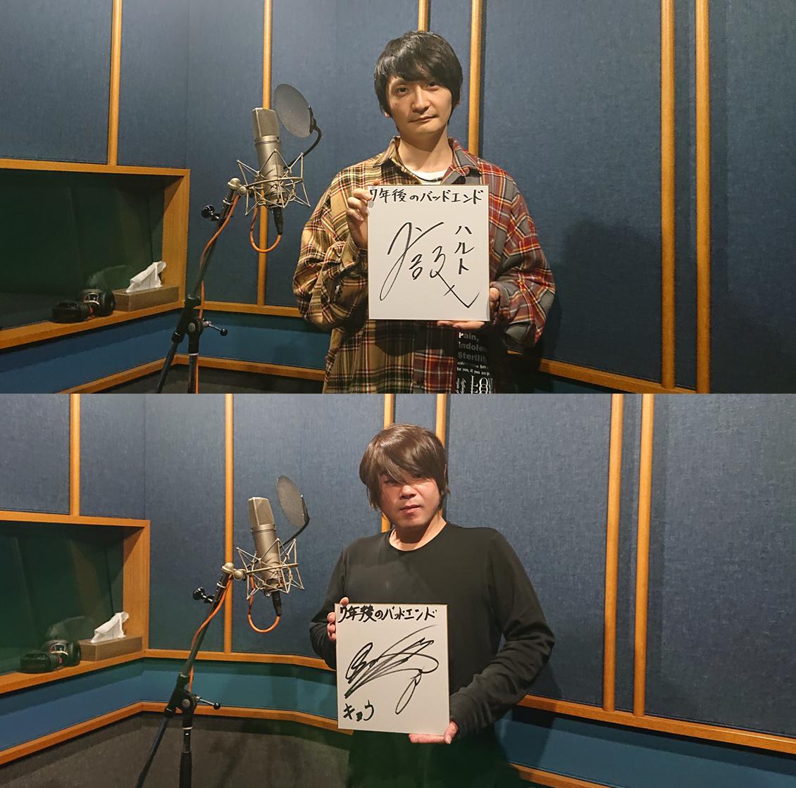島﨑信長、松岡禎丞出演!『7年後のバッドエンド』衝撃ダイジェストPV公開! キャストコメントも到着!