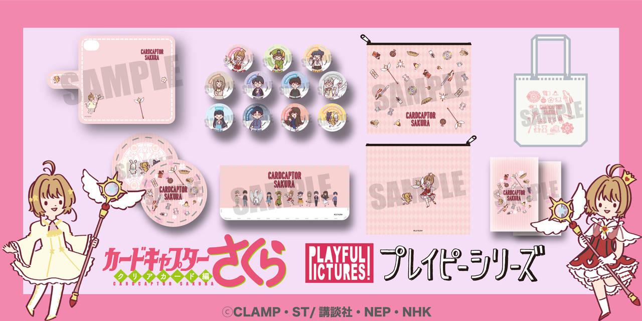 『カードキャプターさくら』×プレイピーシリーズ、先行予約受付中!